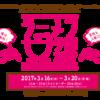 2017ラーメン女子博3月16日から!(ラーメンイベント)赤レンガ倉庫イベント情報
