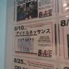 2017/08/10 新宿BLAZE