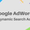 5分で分かる!Google動的検索広告(DSA)とは?事例も交えて、そのポイントを解説