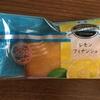 結局ファミマのレモン菓子で良かったのは1つだけ。打率低いです。(2018-94)