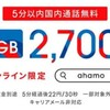 docomoの【ahamo】3月26日提供開始を前に値下げ!