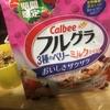 やや甘ったるい【レビュー】『カルビー フルグラ 3種のベリーミルクテイスト』