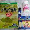 イチョウ葉茶と白檀のアロマとクリルオイルを買った