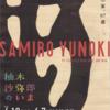 染色家・柚木沙弥郎、97歳。