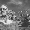 【SPYG】SPDR ポートフォリオ S&P 500 グロース株式 ETFを調べてみました!