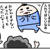 【4コマ】弁当箱に想いを込めて(物理)