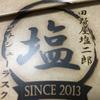 ザクザク食感がウマっ!人気の高知土産「田野屋塩次郎シューラスク」の実食レビュー