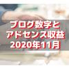 【2020年11月】ブログの各種数値とアドセンス収益公開