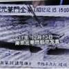 第一集≪南京大虐殺館を見たり聞いたりして得たもの≫第三節4