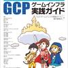 ゲーム業界エンジニアによるGCPゲーム基盤活用解説本