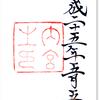 伊勢神宮 内宮 外宮の御朱印 〜究極の簡潔!完全無欠な神々のサイン