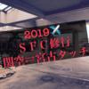 関空ー宮古のタッチSFC修行2019~プライオリティパスで「ぼてじゅう」モーニング、事前アップグレードでプレミアムクラスと話題たくさん~
