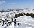 南魚沼「坂戸山」冬季限定コースへ(薬師尾根~北尾根)