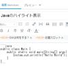 はてなブログでJavaのコードをシンタックスハイライト表示する方法