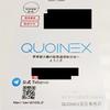 QUIONEXの口座開設まで約25日!申請から認証までの流れ