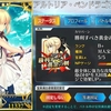 FGO今までのイベント配布サーバント紹介4 最終再臨絵注意