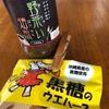 白砂糖抜きチャレンジ〜よかったブログ909日目〜