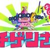 イチゲンさんに杉野宣雄先生出演 3月12日(日)21:54~テレビ東京系列