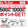 GoToイート「無限くら寿司」ポイントでお寿司が食べ続けられる!予約方法やり方