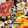 【オススメ5店】鳥取市(鳥取)にあるビアホールが人気のお店
