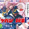 新連載『スケバン刑事Pretend(プリテンド)』月刊プリンセス9月号よりスタート