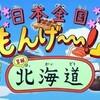 日本全国もんげー旅 in 北海道