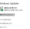 2018年12月Windows Update=手動と自動の差?