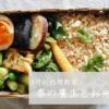 【4月の料理教室】春の養生とお弁当