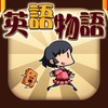 本日のおすすめアプリ(英語学習ゲーム 【英語物語】 英単語クイズアプリ)