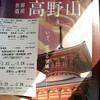 高野山でパワーチャージしよう ♪ 大阪駅から高野山へ