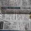 石川県、特定警戒都道府県、緊急事態宣言解除へ/再生万能ネギ