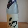 広島県の「幻」のひやおろしや男っぽいお酒が好きな人にお薦めです!