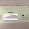 【配当】平成29年8月 サイゼリヤ(7581)からの配当