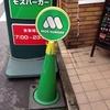 東京のパイロン