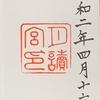 御朱印集め 月讀宮(Tsukiyominomiya):三重