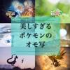 美しすぎるポケモンのオモ写!!