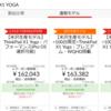 2017年版のThinkPad X1 YogaとThinkPad X1 Carbon の 2018CES直前価格