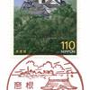 【風景印】彦根郵便局(2020.2.22押印)