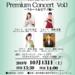 府中ピアノブログVol.135 「『プレミアムコンサートVol.1~フルート&ピアノ編~』のお知らせ」