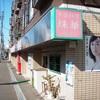 中国料理珠華飯店 澄川店で五目焼きそば