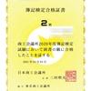【独学約2か月】簿記2級勉強法【合格体験記】【統一試験&ネット試験】