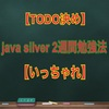 【TODO決め】java silver 2週間勉強法【いっちゃれ】