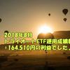 トライオートETF運用成績発表【2018年8月】