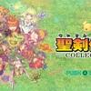 【聖剣伝説2】Switchの聖剣伝説コレクションを買いました!