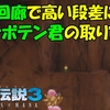 【聖剣伝説3 リメイク】 サボテン君(風の回廊)高い段差への行き方 #9