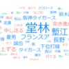 8/7~燕→虎【鯉について】