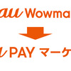 auWowma!が「auPAYマーケット」に名称変更!apPay経済圏を構築!