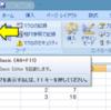とりあえず使えるエクセルVBAマクロ超入門 / 記録したマクロ(VBAプログラム)の表示方法