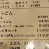 カレーうどん680円