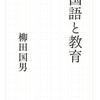 国語と教育 柳田国男 著